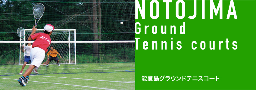 能登島グラウンドテニスコート