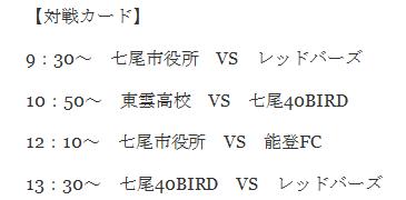 第14回七尾市民サッカー選手権大会【日程】 (2)