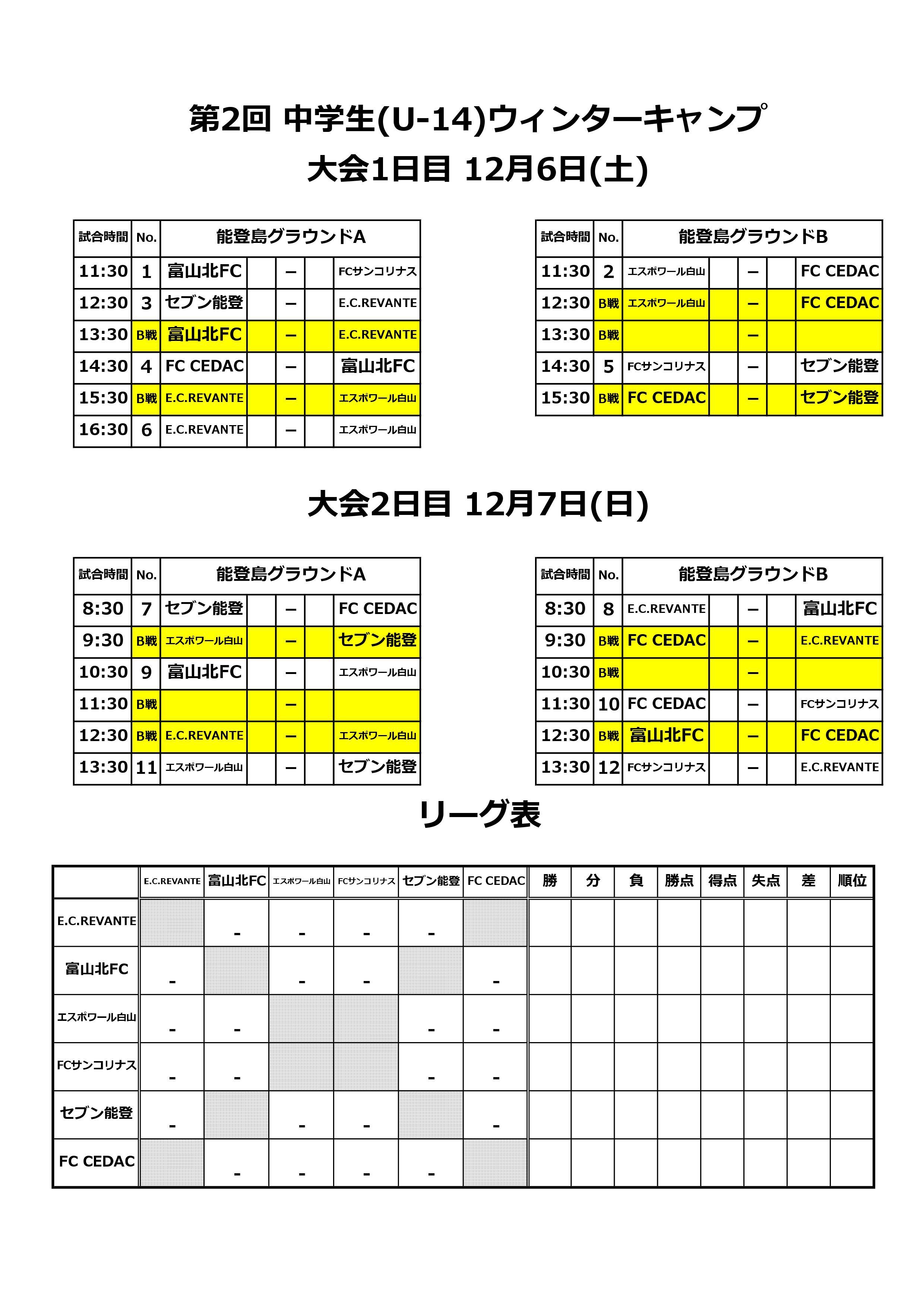 第2回 中学生(U-14)ウィンターキャンプ【日程表】